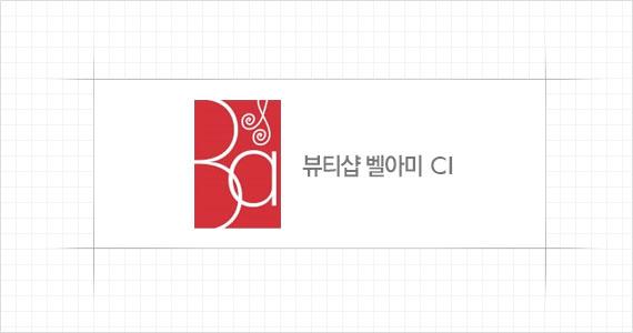 뷰티샵 CI - 벨아미